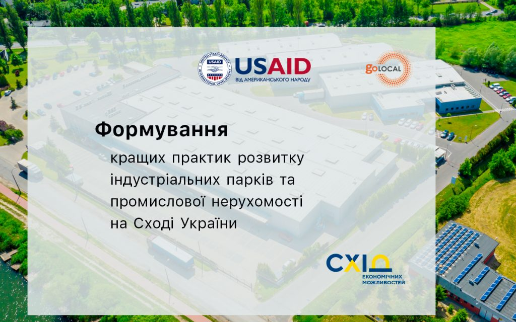 Industrial Park Management Will Join the Project on Donetsk, Luhansk, and Azov Regions Industrial Potential Recovery