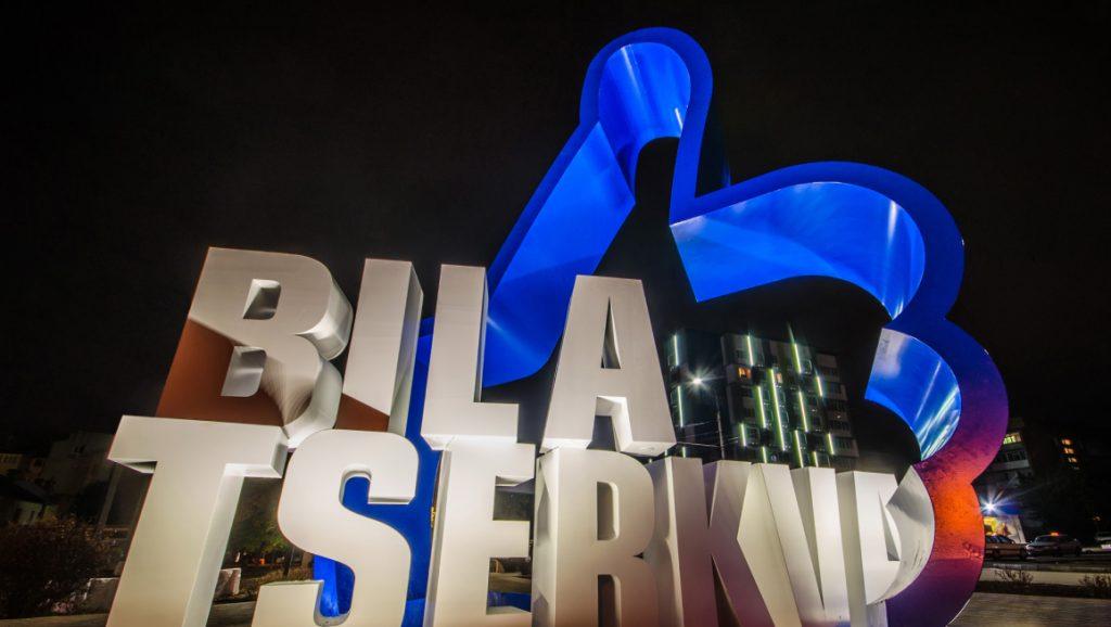 The Bila Tserkva Development Strategy until 2025