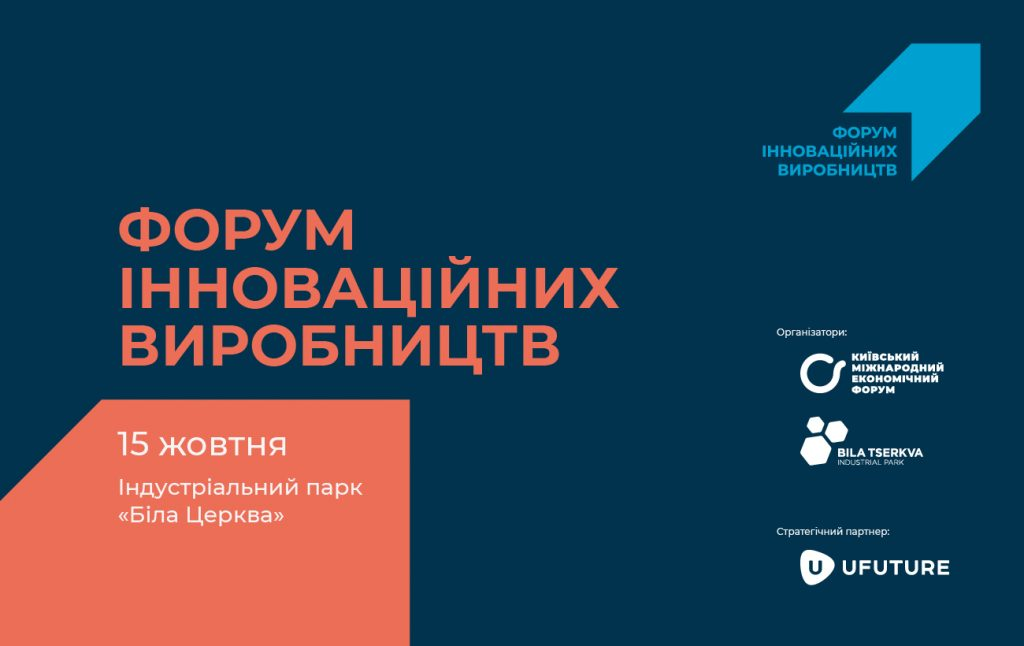 Bila Tserkva Industrial Park Will Hosts the Forum of Innovative Productions on October 15, 2020 (Updated)