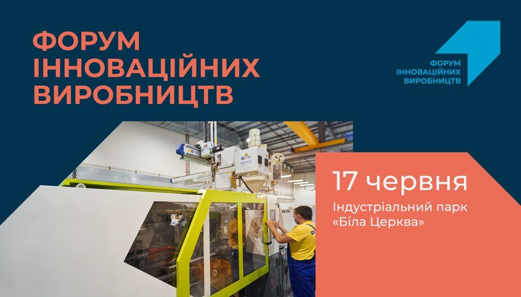 Зображення до Форум інноваційних виробництв відбудеться 17 червня