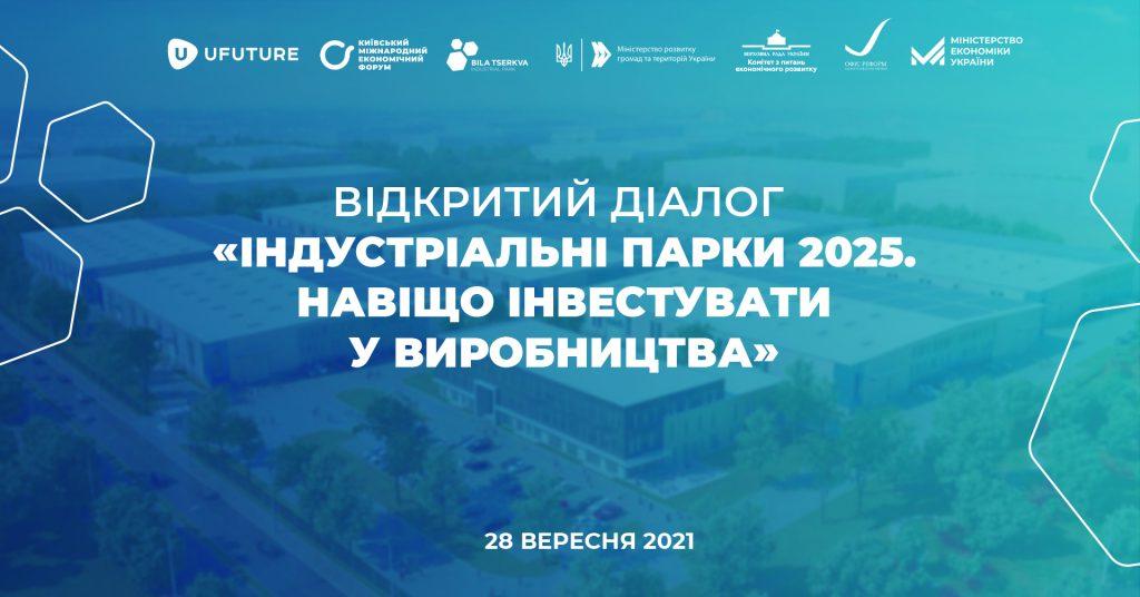"""Відкритий діалог """"Індустріальні парки 2025. Навіщо інвестувати у виробництва"""""""